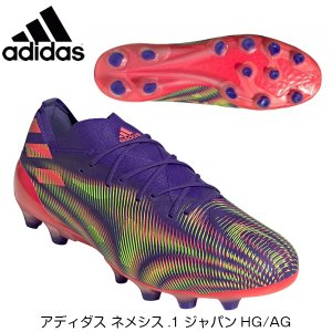 アディダス ネメシス.1 ジャパン HG/AG [エナジーインク]|sportshoprio