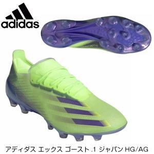 アディダス エックス ゴースト.1 ジャパン HG/AG [エナジーインク]|sportshoprio