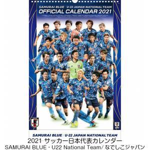 2021 サッカー日本代表カレンダー (SAMURAI BLUE・U22 National Team/なでしこジャパン) 壁掛けタイプ|sportshoprio