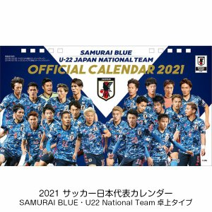 2021 サッカー日本代表カレンダー (SAMURAI BLUE・U22 National Team) 卓上タイプ|sportshoprio