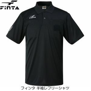 [お取り寄せ] フィンタ 半袖レフリーシャツ|sportshoprio