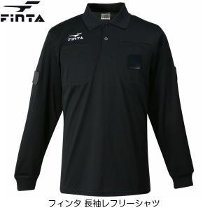 [お取り寄せ] フィンタ 長袖レフリーシャツ|sportshoprio