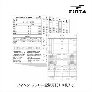 [お取り寄せ] フィンタ レフリー記録用紙10枚入り|sportshoprio