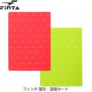 [お取り寄せ] フィンタ 警告・退場カード|sportshoprio