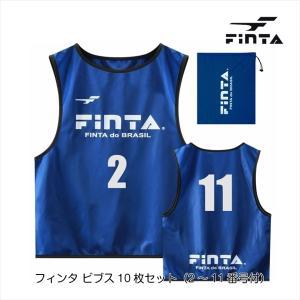 [お取り寄せ] フィンタ ビブス10枚セット(2〜11番号付)  [ブルー]|sportshoprio