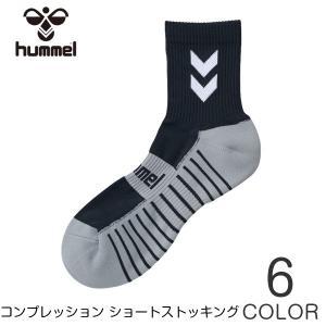[10%OFF] ヒュンメル コンプレッション ショートストッキング [HAG7052][全6色]|sportshoprio