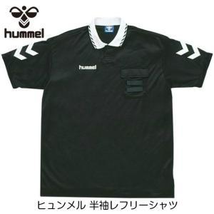 [お取り寄せ] ヒュンメル 半袖レフリーシャツ [HAK3001]|sportshoprio