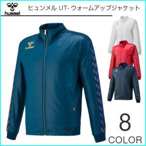 [お取り寄せ] ヒュンメル UT-ウォームアップジャケット [HAT2062][全8色]|sportshoprio