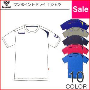 [22%OFF] ヒュンメル ワンポイントドライ Tシャツ [HAY2072][全10色]|sportshoprio