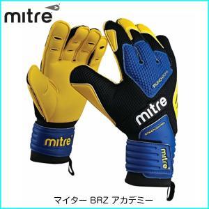 [お取り寄せ] マイター BRZ アカデミー [G70013] sportshoprio