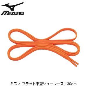 ミズノ フラット平型シューレース 130cm [オレンジ]