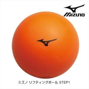 ミズノ リフティングボール STEP1 [オレンジ]|sportshoprio