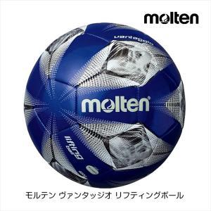 モルテン ヴァンタッジオ リフティングボール [ブルー]|sportshoprio