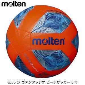 [お取り寄せ] モルテン ヴァンタッジオ ビーチサッカー 5号 [オレンジ]|sportshoprio