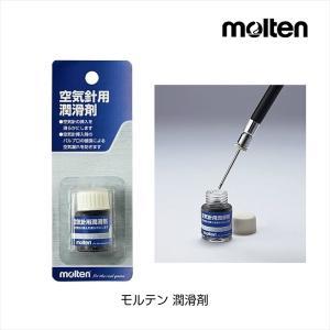 モルテン 潤滑剤 [YC0010]|sportshoprio