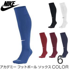 [10%OFF] ナイキ アカデミー フットボール ソックス [SX4120][全5色]|sportshoprio