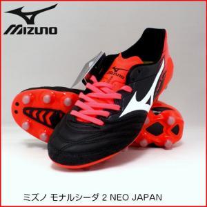 [10%OFF] ミズノ モナルシーダ 2 NEO JAPAN [P1GA1720][ブラック] sportshoprio