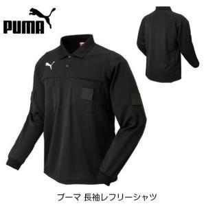 [お取り寄せ] プーマ 長袖レフリーシャツ [903306][ブラック] sportshoprio