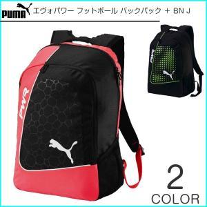 [お取り寄せ] プーマ エヴォパワー フットボール バックパック + BN J [074196][全2色]|sportshoprio