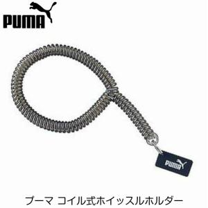 プーマ コイル式ホイッスルホルダー[880703] sportshoprio