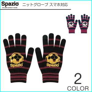 [お取り寄せ] スパッツィオ ニットグローブ スマホ対応 [AC0064][全2色]|sportshoprio