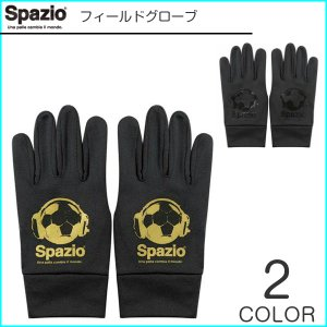 [お取り寄せ] スパッツィオ BALLHEADPHONES フィールドグローブ [AC0065][全2色]|sportshoprio