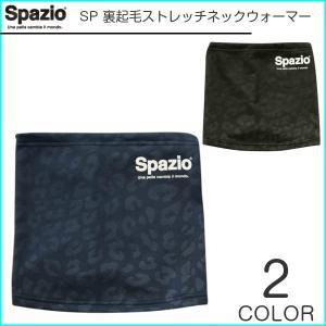 [お取り寄せ] スパッツィオ SP 裏起毛ストレッチネックウォーマー [AC0068][全2色]|sportshoprio