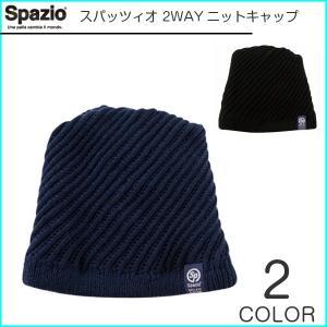 [お取り寄せ] スパッツィオ 2WAYニットキャップ [CP0038][全2色]|sportshoprio