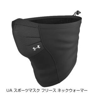 アンダーアーマー UA スポーツマスク フリース ネックウォーマー [ブラック]|sportshoprio