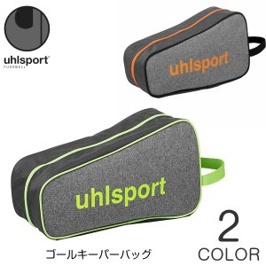 [お取り寄せ] ウールシュポルト ゴールキーパーバッグ [1004234][全3色] sportshoprio