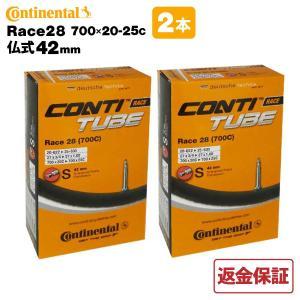 【仕様詳細】 商品名:continental チューブ Race28  700×20-25C(仏式4...