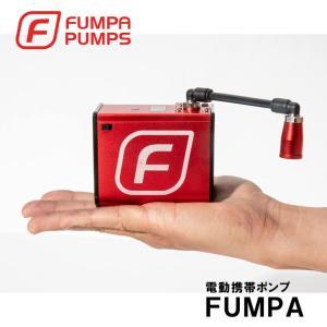 電動空気入れ Fumpa フンパ コンパクト 軽い 仏式 米式 バルブ 携帯 持ち運び USB充電 ...