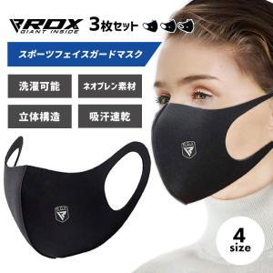 【RDX スポーツマスク 3枚セット】トレーニングマスク 洗える マスク ネオプレン素材 黒 小顔効果 立体構造 肌に優しい 蒸れない 吸汗速乾 当店限定商品 sportsimpact