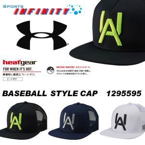 【40%OFF】【返品・交換不可】アンダーアーマー ベースボールキャップ 『ベースボールスタイルキャップ』 1295595|sportsinfinity