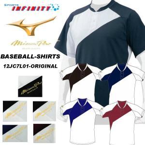 【限定品】ミズノ  ミズノプロベースボールシャツ ハーフボタン小衿付 半袖<12JC7L01> sportsinfinity