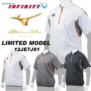 ミズノプロ ハーフジップジャケット半袖 野球用ウエア sportsinfinity