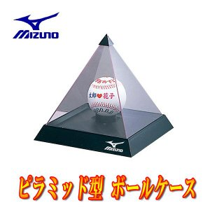 ミズノ ピラミッド型 ボールケース|sportsinfinity