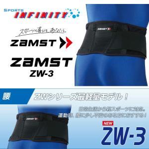 【メール便配送不可】ザムスト サポーター 腰用サポーター ZW-3|sportsinfinity