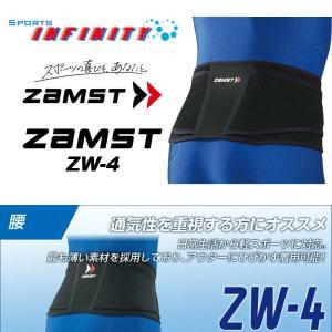 【メール便配送不可】ザムスト サポーター 腰用サポーター ZW-4|sportsinfinity