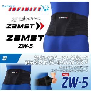 【メール便配送不可】ザムスト サポーター 腰用サポーター ZW-5|sportsinfinity