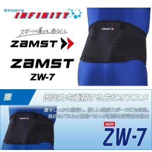 【メール便配送不可】ザムスト サポーター 腰用サポーター ZW-7|sportsinfinity