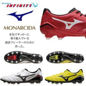 【送料無料】 mizuno(ミズノ) サッカースパイク モナルシーダSL P1GA1521 サッカー用品 モナルシーダ|sportsinfinity