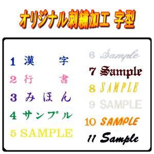 ネーム刺繍加工(1〜1.5cm程)