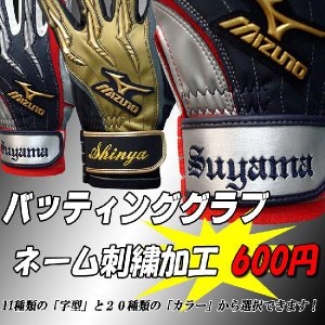 バッティングブラブ専用 ネーム刺繍加工(1.0cm程)【手袋をご購入してください】 |sportsinfinity