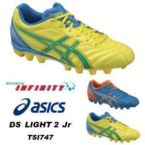 アシックス  サッカースパイク  DS LIGHT2 Jr  TSI747|sportsinfinity