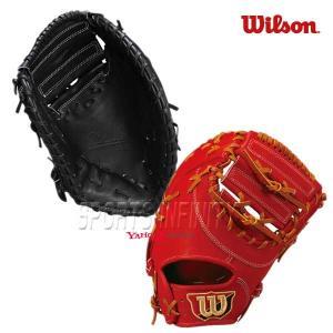 【30%OFF】【返品・交換不可】ウイルソンスタッフ 硬式用ファーストミット 一塁手用 WTAHWN3FZ|sportsinfinity