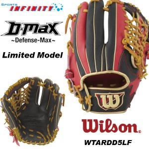 ウィルソン 軟式グローブ D-MAX 内野手用 サイズ6 WTARDD5WP|sportsinfinity