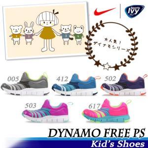 ナイキ ダイナモフリー(PS)NIKE DYNAMO FREE  343738-005/412/502/503/617 スニーカー SALE |sportsivy