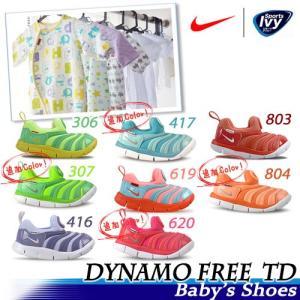 NIKE ダイナモフリー TD DYNAMO FREE TD 343938-306/307/416/417/619/620/803/804 【2017年春夏 新作】  スニーカー SALE|sportsivy
