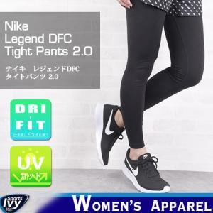 ナイキ  NIKE ナイキウィメンズレジェンドDFC タイトパンツ2.0 548522-010 ウェア SALE|sportsivy